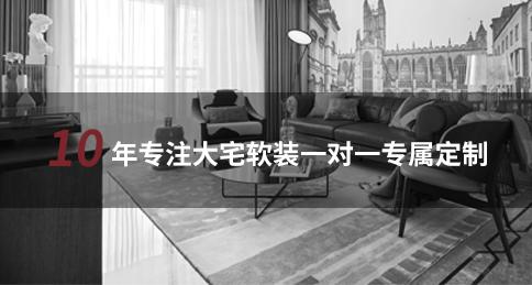 杭州别墅家居软装设计